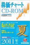 株価チャートCD-ROM2011年3集夏号.jpg
