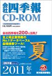 会社四季報CD-ROM2011年3集夏号.jpg